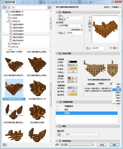 Liuzhou - set mensole come oggetto GDL in ARCHICAD