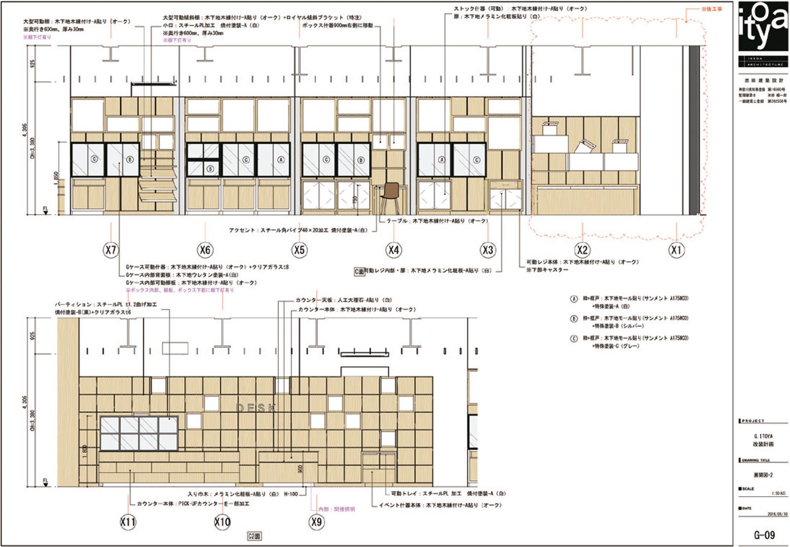 Ikeda_Architecture-5